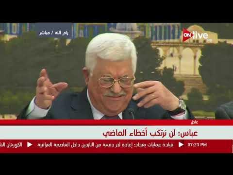 كلمة الرئيس الفلسطيني محمود عباس خلال اجتماع منظمة التحرير