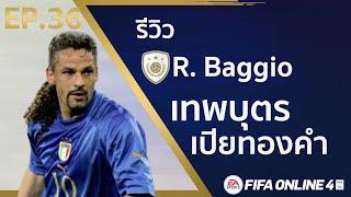 ICON REVIEW : R.Baggio เทพบุตรเปียทองคำ FIFA ONLINE 4