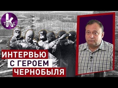 """Интервью с легендарным """"чернобыльским водолазом"""" Алексеем Ананенко"""