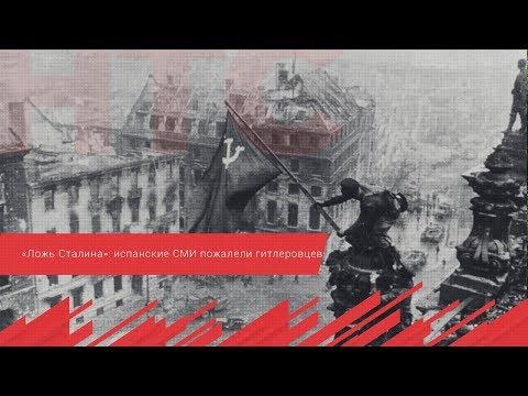 «Ложь Сталина»: испанские СМИ пожалели гитлеровцев