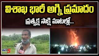 Eye Witness on Explosion in Vizag Pharma City   #Visakhapatnam   TV5 News