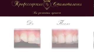 Профессорская стоматология (28.12.12)(, 2013-01-14T08:44:30.000Z)
