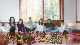 今度は軽井沢!葉山奨之もスタジオメンバーに参加「TERRACE HOUSE OPENI...
