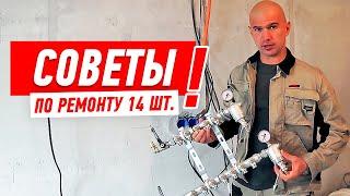 Ремонт квартиры. 14 лайфхаков от Алексея Земскова.