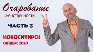 Сатья Очарование женственности часть 3 Новосибирск 10 октября 2020