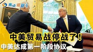 停战了!中美贸易谈判达成第一阶段协议!美国下周暂停加税 中国买买买+开放部分市场!|焦点观察 Oct 10, 2019