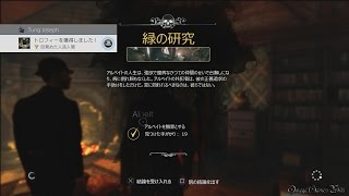 【PS4】Sherlock Holmes: The Devil's Daughter - #13 第2章 緑の研究⑧・結論 正しい推論&ENDING(HARD MODE)