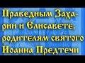 Праведным Захарии и Елисавете родителям святого Иоанна Предтечи mp3