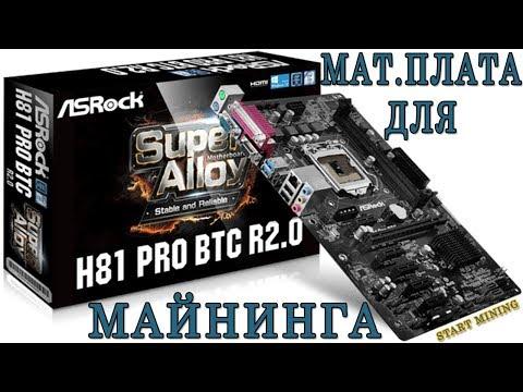 Купил материнскую плату для майнинга ASRock H81 Pro BTC R2.0.