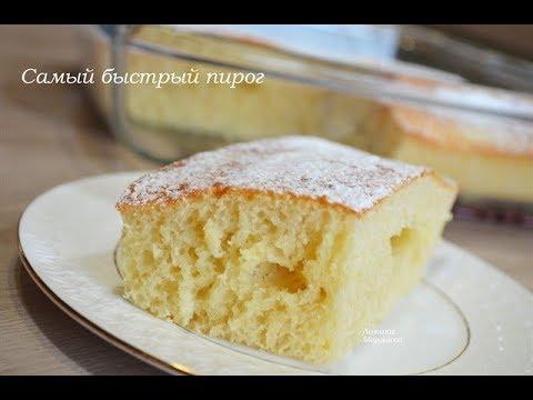 🍒Самый быстрый и простой пирог к чаю
