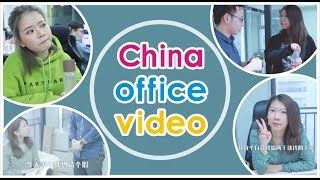 【TiKToK#office】China #officevideo 中国#办公室视频:#I want to ask for a leave this afternoon今天下午#我想请个假