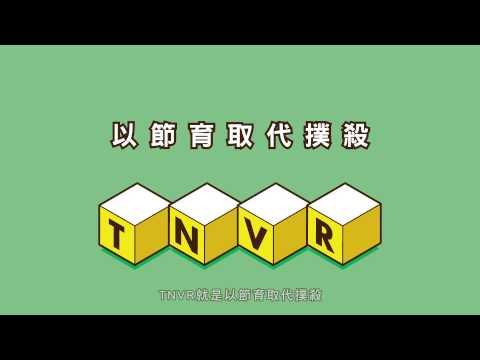 TNVR 宣導影片