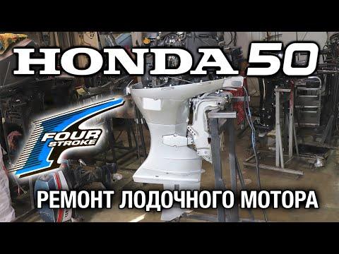 ⚙️🔩🔧Ремонт лодочного мотора HONDA BF50