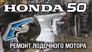 Ремонт лодочного мотора HONDA BF50