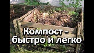 Простой и легкий способ получения питательного компоста осенью.