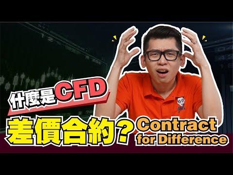 【投资教学】什么是CFD 差价合约 Contract For Difference  Sparkliang