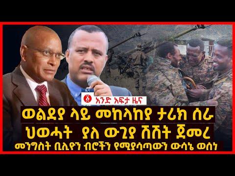 የዕለቱ ዜና   Andafta Daily Ethiopian News   September 3, 2021   Ethiopia