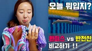 오늘 뭐입지? ) Swimwear try on 원피스 vs 반전신 수영복 비교하기 !