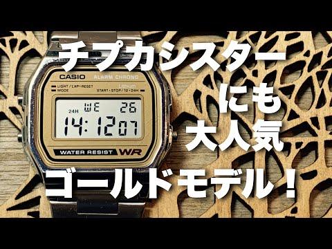 チープカシオCASIO A-158WEを熱く語る!チプカシちゃんねる チプカシスト・ヒデオ