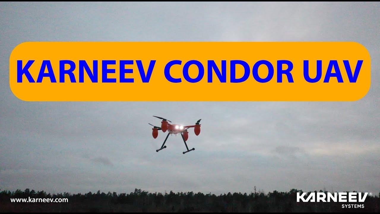 БПЛА KARNEEV CONDOR UAV