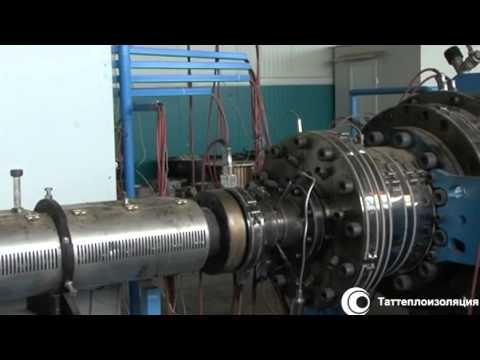 Производство предизолированной ППУ трубы на заводе Таттеплоизоляция