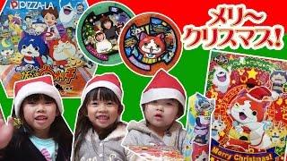 妖怪ウォッチでメリークリスマス★はぐれメダルが・・?! Merry Christmas thumbnail