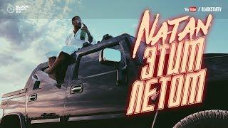 Смотреть клип Natan - Этим Летом