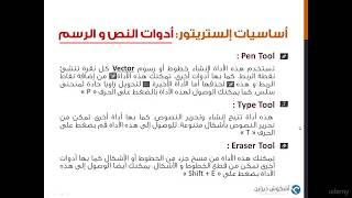 أساسيات برنامج إلستريتور أدوات ال…