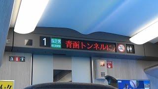 北海道新幹線 青函トンネル突入の瞬間・観光案内