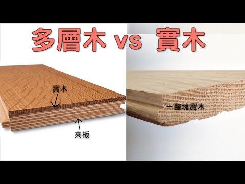 《幸福有家》 实木 vs 多层木地板 有何区别?