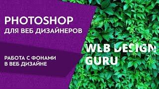 Photoshop для веб дизайнеров  Работа с фонами в веб дизайне, как сделать красивый текст в фотошопе