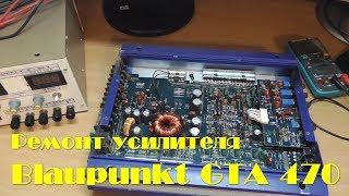 ремонт автомобильного усилителя blaupunkt gta 470