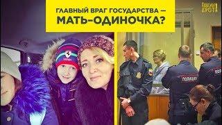 видео: Главный враг государства — мать-одиночка?