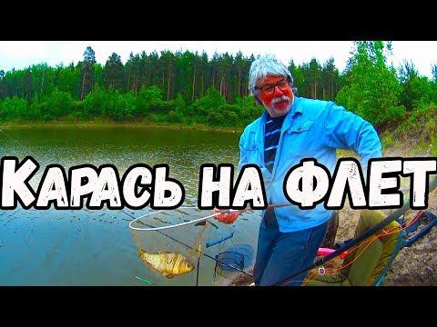 Карась 2020, Рыбалка на Флет Фидер SALAMANDER Володя дает Мастер класс