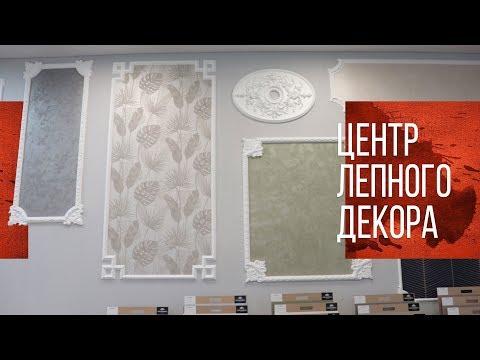Обои, декоративная штукатурка, лепнина в Саратове | Центр Лепного Декора