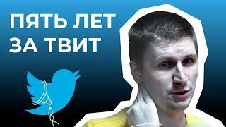 Правомерно ли наказание блогера Владислава Синицы?