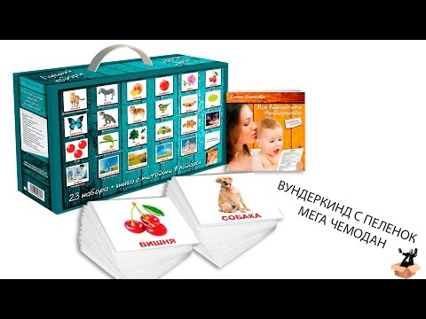 Распаковка Подарочный набор Вундеркинд с пеленок Мега Чемодан из Rozetka Com.ua