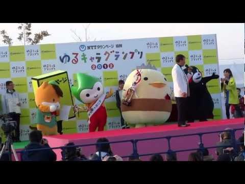 【バリィさん】ゆるキャラグランプリ2012 結果発表 in 羽生