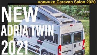 Автодом с подъемной крышей от ADRIA 2021 года - Twin Sports Edition 640 SGX. Новинки Caravan Salon