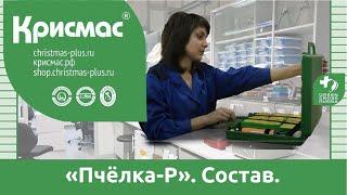 Пчелка-Р мини-экспресс-лаборатория(Комплектная мини-экспресс-лаборатория «Пчелка-Р» предназначена для экспресс-контроля химической загрязне..., 2016-02-18T14:41:23.000Z)