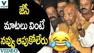 JC Diwakar Reddy Funny Comments on YCP Leaders - Vaartha Vaani