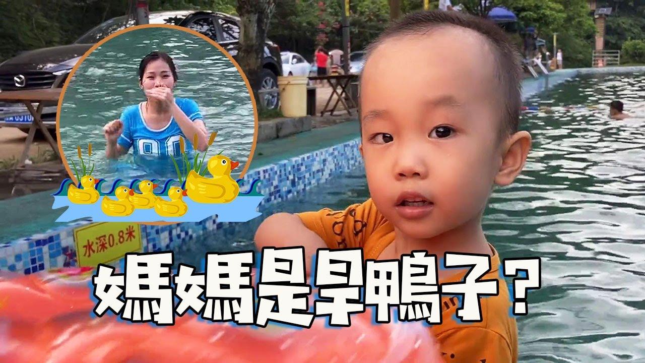 小鳳學游泳已經一個星期了,到現在都沒學會,還被兒子嘲笑旱鴨子? 【田野小鳳】