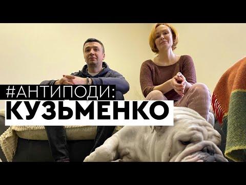 Юлія Кузьменко: дім-тюрма,