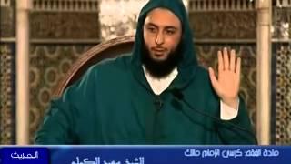 شرح موطأ الإمام مالك، الشيخ الدكتور سعيد الكملي، الحديث 218