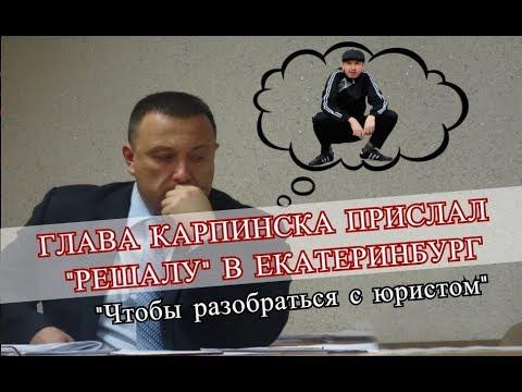 """Глава Карпинска Клопов А. А. прислал """"РЕШАЛУ"""", чтобы разобраться с неугодным юристом."""