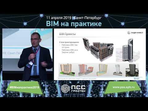 Информационная модель в руках девелопера Александр Кудрявцев BIM менеджер Лидер Инвест
