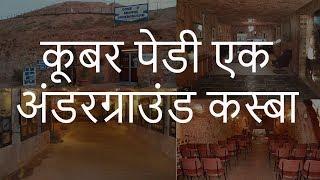 कूबर पेडी एक अंडरग्राउंड कस्बा | Coober Pedy An Underground Town | Chotu Nai