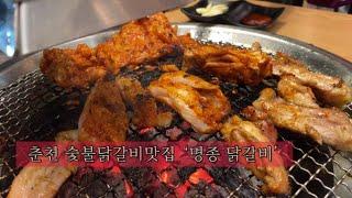 VLOG 베리홍로그 :) 춘천 그린보드 카페. 숯불닭갈…
