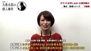 公式ホームページ:http://www.houkai-st.com/ 賞味100分の崩壊喜劇!20...