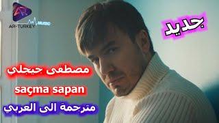 Mustafa Ceceli - Saçma Sapan   أغنية مصطفى جيجلي الجديدة _ سخافة مترجمة للعربي